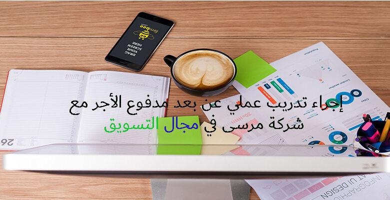 تدريب عملي عن بعد مدفوع:توفر مرسى فرص التدريب العملي عن بعد في مجال التسويق الإلكتروني.