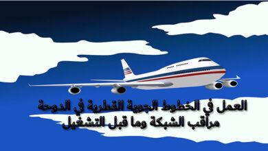 العمل في الخطوط الجوية القطرية