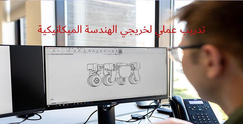 تدريب عملي لخريجي الهندسة