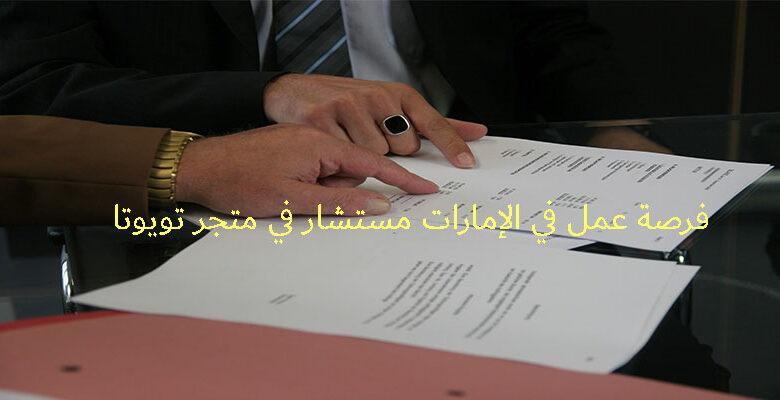 فرصة عمل في الإمارات مستشار