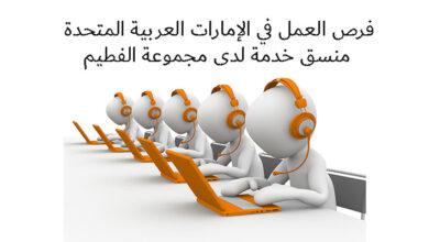 فرص العمل في الإمارات