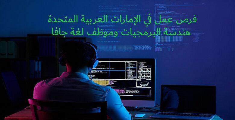 فرص عمل في الإمارات العربية
