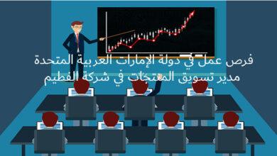 فرص عمل في دولة الإمارات