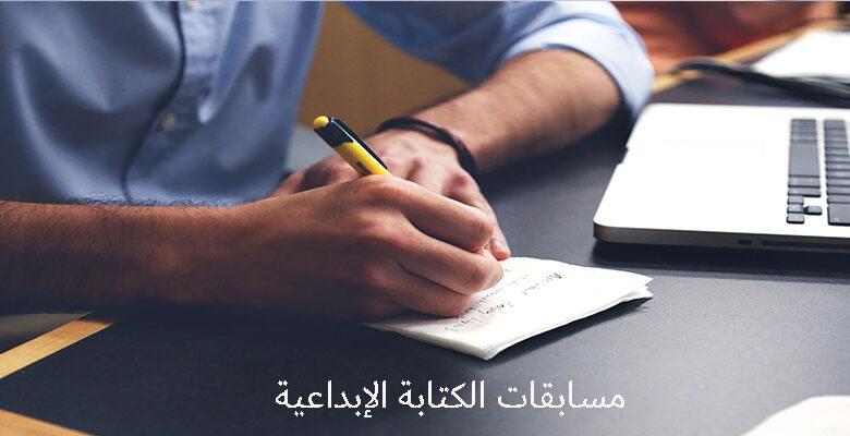 مسابقات الكتابة الإبداعية