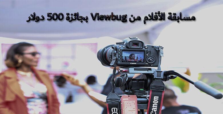 مسابقة الأفلام من Viewbug