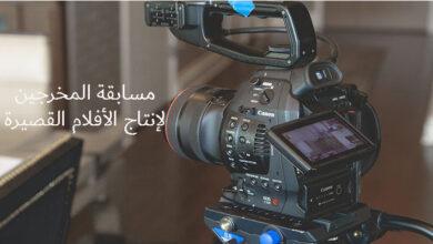 مسابقة المخرجين لإنتاج الأفلام