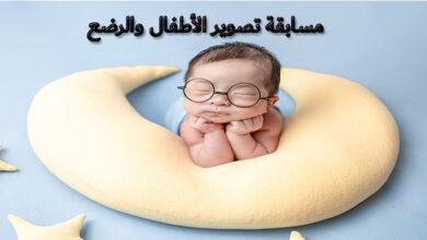 مسابقة تصوير الأطفال والرضع