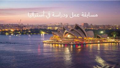 مسابقة عمل ودراسة في أستراليا