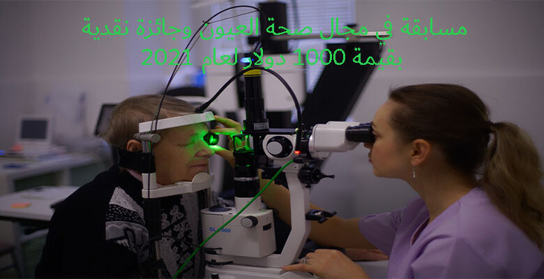 مسابقة في مجال صحة العيون