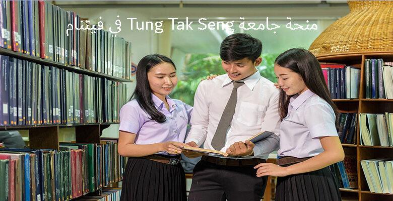 منحة جامعة Tung Tak Seng