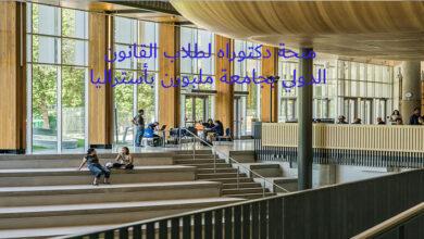 منحة دكتوراه لطلاب القانون الدولي بجامعة ملبورن بأستراليا