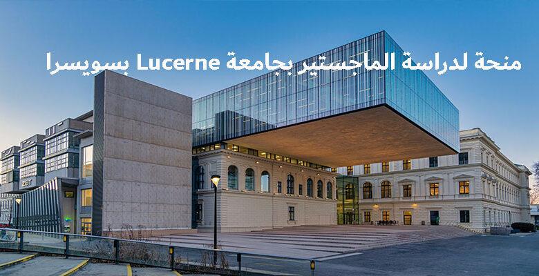 منحة لدراسة الماجستير بجامعة Lucerne