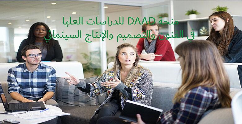 منحة DAAD للدراسات العليا