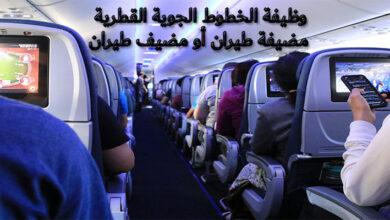 وظيفة الخطوط الجوية القطرية